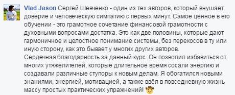 Влад о Сергее Шевченко как о тренере