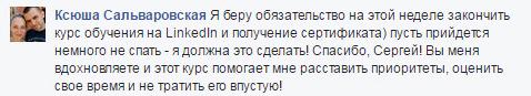 Ксюша Сальваровская с благодарностью Сергею Шевченко