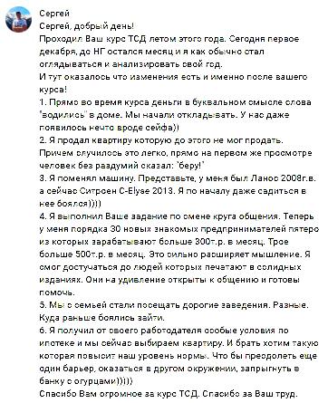 Отзыв о тренинге Талант с деньгами Сегея Шевченко