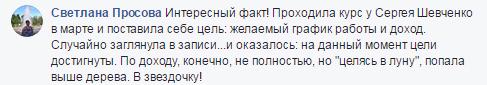 Светлана Просова: Оказалось цели достигнуты на тренинге Сергея Шевченко