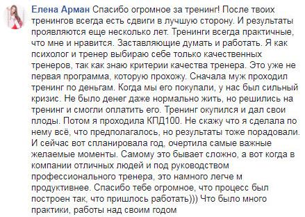 Отзыв Елены Арман о тренингах Сергея Шевченко