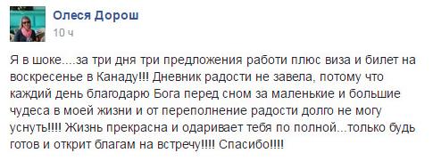 Олеся Дорош о результатах тренинга Сергея Шевченко