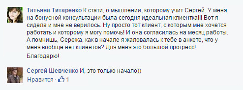 Титаренко Таня о Сергее Шевченко