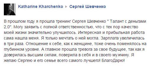 Отзыв Харченко Екатерины