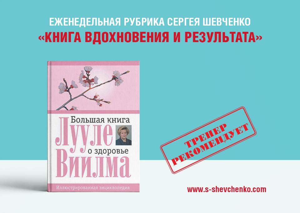 Большая книга о здоровье