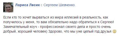 Отзыв Ларисы Лесик о Сергее Шевченко