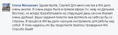 Елена Макаревич о флешмобе Сергея Шевченко