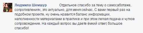 Шемшур Людмила о самосаботаже