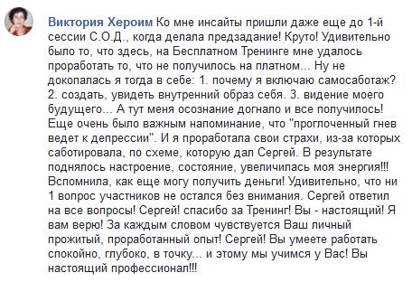 Отзыв Виктории Хероим о работе с Сергенем Шевченко