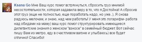 Ksana Go Сергею Шевченко: Ваш курс структурировал знания о женском