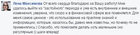 Отзыв-благодарность Максисовой Лены Сергею Шевченко