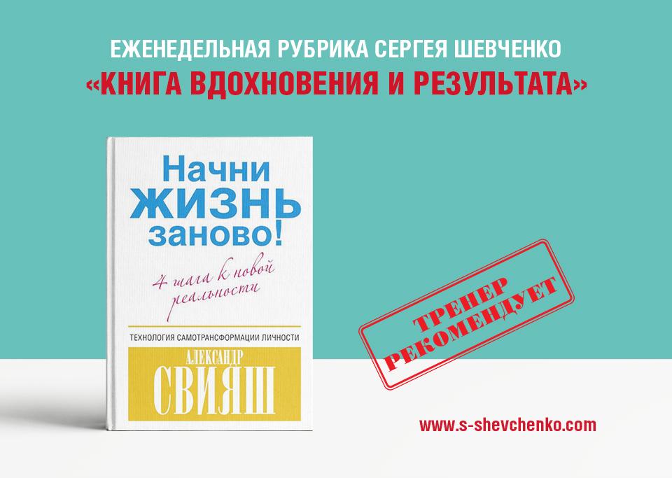 Книга Александра Свияша «Начни жизнь заново» - это отличный инструмент