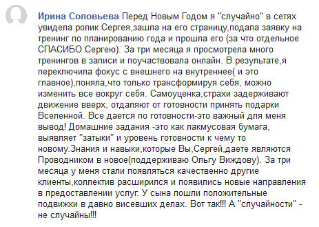 Отзыв Ирины Соловьевой о тренингах Сергея Шевченко