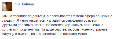 Отзыв Ауфман Ирины о тренинге Сергея Шевченко