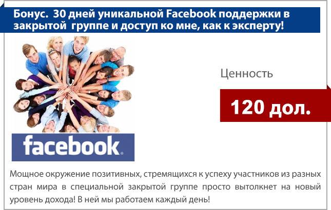 Фейсбук поддержка на протяжении тренинга