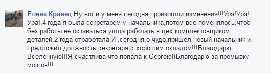 Отзыв Кравец Елены о тренинге Сергея Шевченко