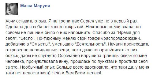 Отзыв Маши-Маруси о тренинге Сергея Шевченко