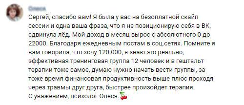 Отзыв Олеси о тренинге Сергея Шевченко