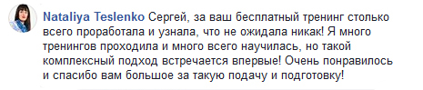 Отзыв Тесленко Наталии о тренинге Сергея Шевченко