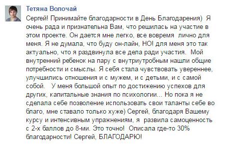 Отзыв Волочай Татьяны о тренинге Сергея Шевченко