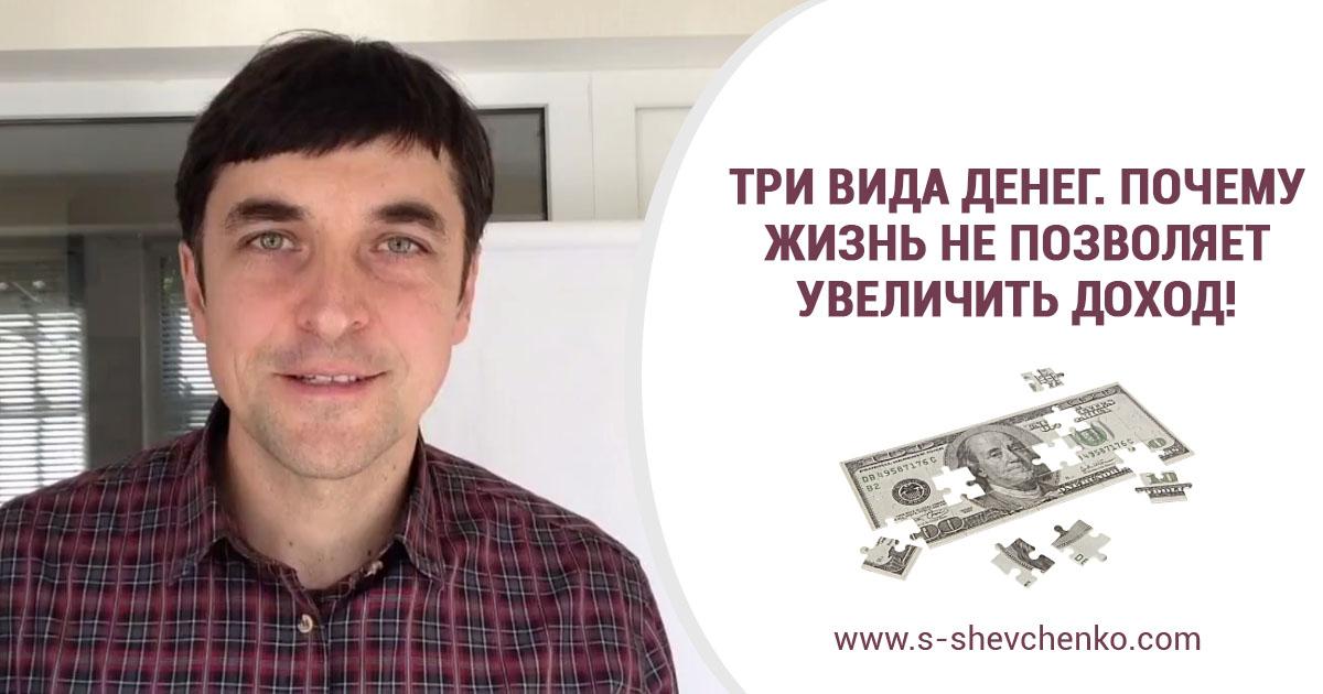 Три вида денег. Почему жизнь не позволяет увеличить доход!