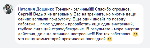 Дащенко Наталия о тренинге Сергея Шевченко