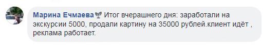 Марина Ечмаева о результатах тренинга Сергея Шевченко