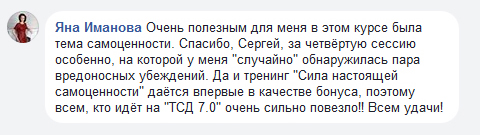 Яна Иманова о курсе самоценности Сергея Шевченко