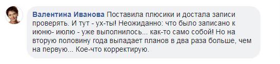 Валентина Иванова о планировании с Сергеем Шевченко