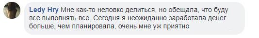 Ledy Hry О результатах тренинга Сершея Шевченко