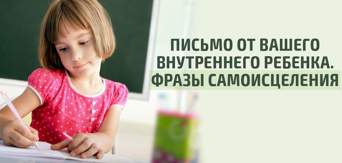 Письмо от Вашего внутреннего ребенка. Фразы самоисцеления