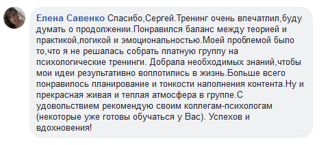 Савенко Елена о полученых знаниях на тренингах Сергея Шевченко