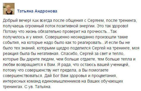 Андронова Татьяна о позитиве Сергея Шевченко