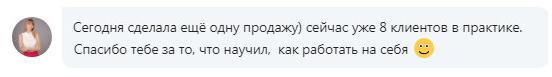 Анна о работе с Сергеем Шевченко