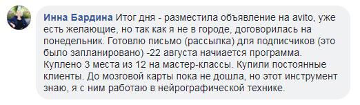 Инна Бардина о результатах работы с Шевченко Сергеем