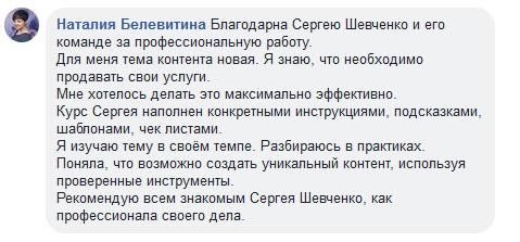Белеветина Наталия рекоммендует Сергея Шевченко как профессионала