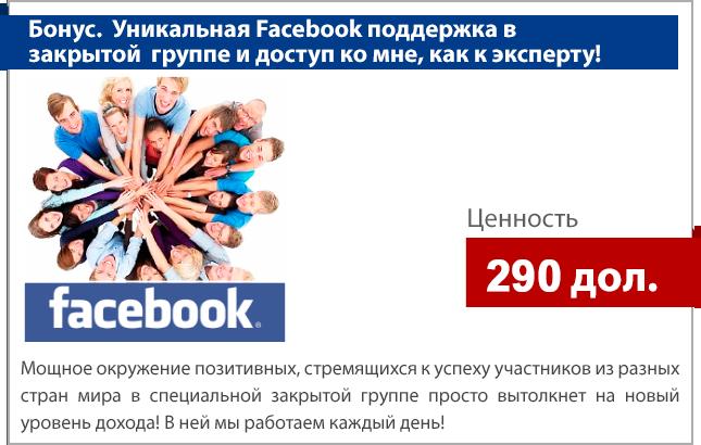Фейсбук поддержка, на протяжении тренинга