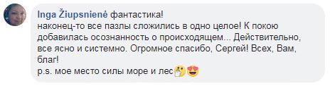 Inga Ziupsniene с благодарностью Шевченко Сергею