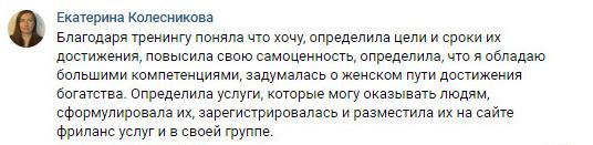 Колесникова Екатерина о результате работы с Сергеем Шевченко