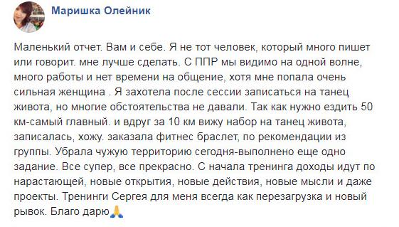 Олейник Мариша о тренинге Шевченко Сергея