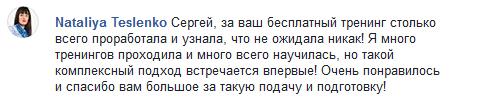 Тесленко Наталия с благодарностью за работу коуча, тренера Шевченко Сергея