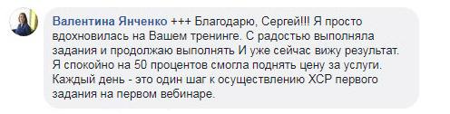 Янченко Валентина о работе с Сергеем Шевченко