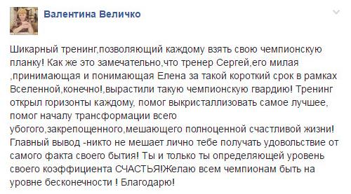 Величко Валентина о тренинге Сергея Шевченко