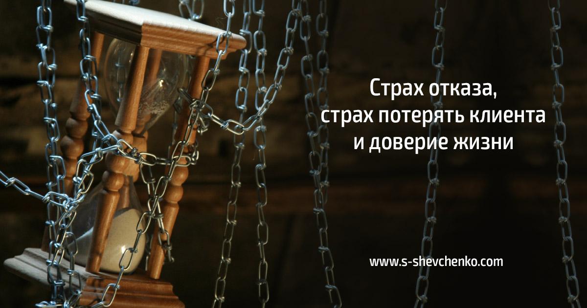 Страх отказа, страх потерять клиента и доверие жизни