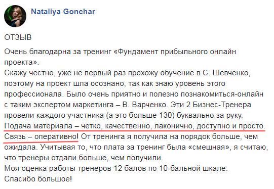 Наталия Гончар с благодарностью за тренинг Сергею Шевченко