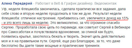 Отзыв алены Передерий о флешмобе Сергея Шевченко