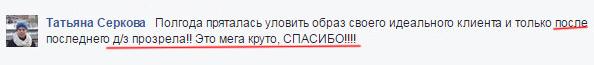 Татьяна Серкова о работе с Сергеем Шевченко