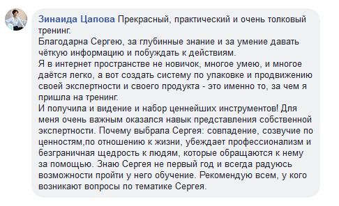 Зинаида Цапова о тренинге Сергея Шевченко