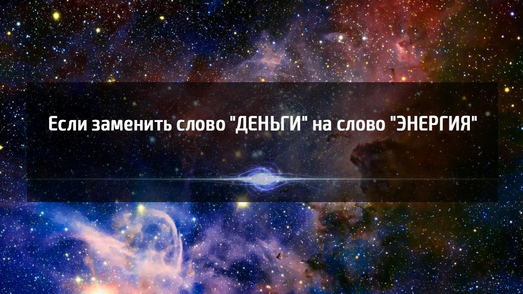 """Если заменить слово """"ДЕНЬГИ"""" на слово """"ЭНЕРГИЯ"""""""