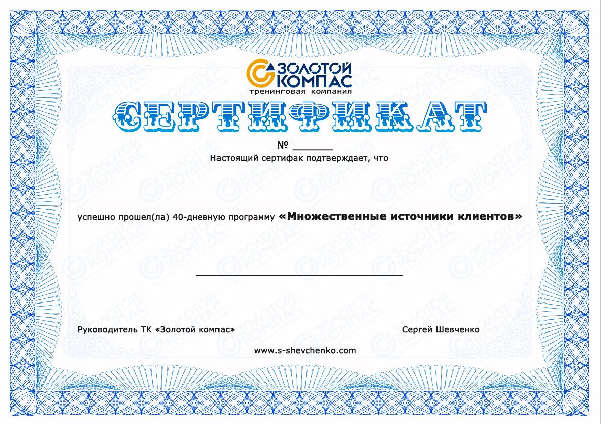 Сертификат о прохождении обучения у Сергея Шевченко